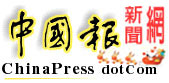 China Press (Malaysia, in Chinese)