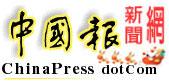 China Press (Malaysia, in Chinese)