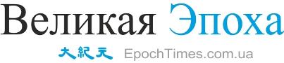 Epoch Times (Ukraine, in Ukrainian)