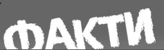 Fakti (Bulgaria, in Bulgarian)