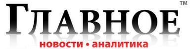 Glavnoe (Ukraine, in Ukrainian)